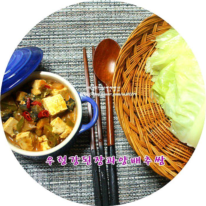 우렁이강된장~구수하고 짜지않은 우렁이강된장 맛있게 만드는법