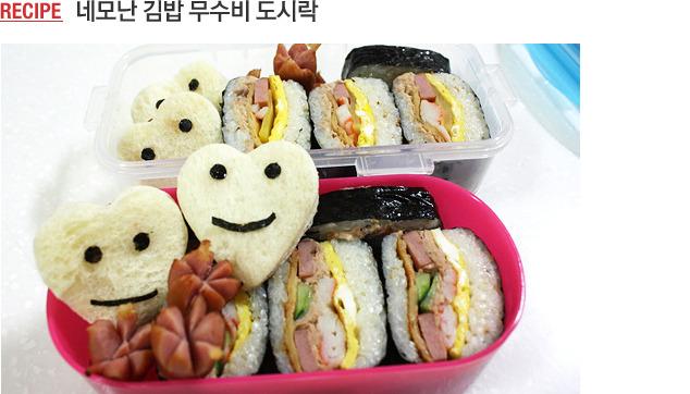 네모난 김밥 무수비 도시락