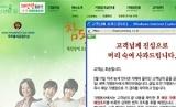 '임산부 복부 폭행' 채선당 공식사과