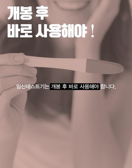 제대로 쓰자, 임신테스트기 정확도 높이는 사용법